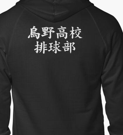 karasuno volleyball club Zipped Hoodie
