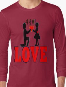 °•Ƹ̵̡Ӝ̵̨̄Ʒ♥Will You Accept My Heart-Romantic Proposal Clothing & Stickers♥Ƹ̵̡Ӝ̵̨̄Ʒ• Long Sleeve T-Shirt