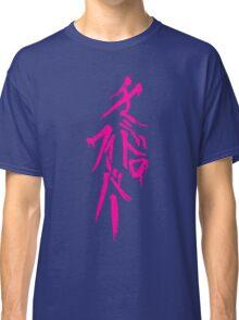 Dangan Ronpa: Genocider Syo Bloodstain Fever (plain) Classic T-Shirt