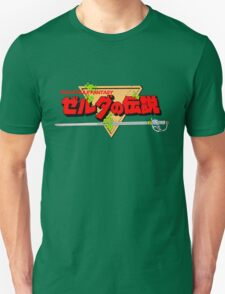 The Legend of Zelda Logo Japanese T-Shirt