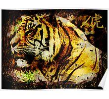 Tiger Artwork Wild Animal Kanji Tiger Poster
