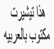 This is a t-shirt with text in Arabic by Mark Prior