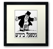 Yiddish retro comic cartoon  Framed Print