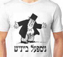 Yiddish retro comic cartoon  Unisex T-Shirt