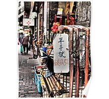 in the middle of the district Sheung Wan Hong Kong Poster