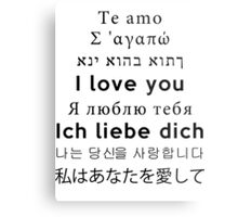 I Love You - Multiple Languages 3 Metal Print