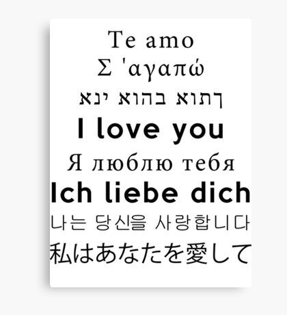 I Love You - Multiple Languages 3 Canvas Print