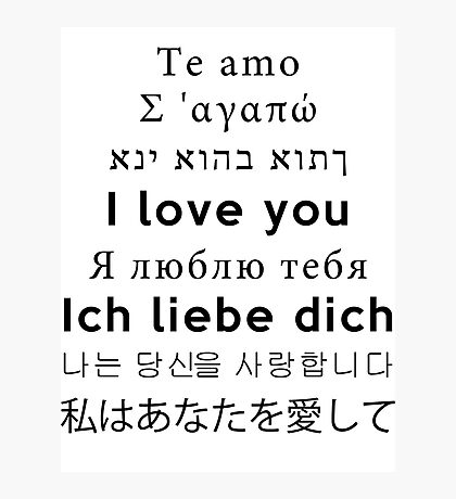 I Love You - Multiple Languages 3 Photographic Print