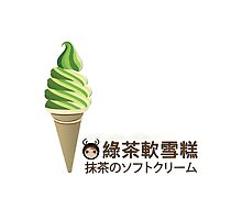 Green Tea Soft serve Ice cream by carmanpetite
