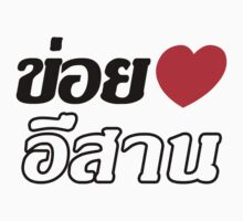 I Love (Heart) Isaan by iloveisaan