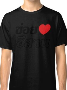 I Love (Heart) Isaan Classic T-Shirt
