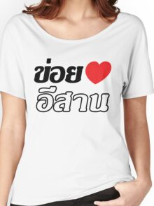 I Love (Heart) Isaan Women's Relaxed Fit T-Shirt