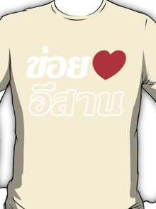 I Love (Heart) Isaan T-Shirt