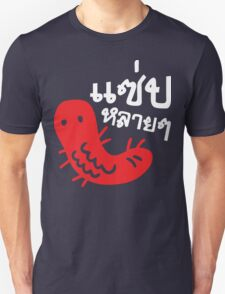 Edible Insect > Tasty Too Much ♦ Saep Lai Lai ♦ T-Shirt
