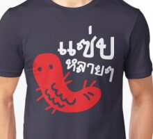 Edible Insect > Tasty Too Much ♦ Saep Lai Lai ♦ Unisex T-Shirt