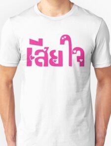 Very Sorry ~ Sia Jai in Thai Language Script Unisex T-Shirt