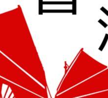 Drifting in Hong Kong Sticker