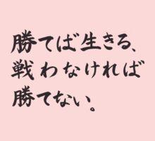 "Shingeki no kyojin Mikasa ""If I win, I live. Unless I fight, I can not win."" Kids Clothes"