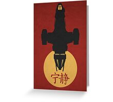 Firefly - Serenity Silhouette - Joss Whedon Greeting Card
