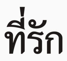 Tee-rak ~ My Love in Thai Language Kids Tee