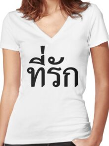 Tee-rak ~ My Love in Thai Language Women's Fitted V-Neck T-Shirt