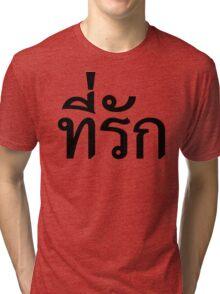 Tee-rak ~ My Love in Thai Language Tri-blend T-Shirt