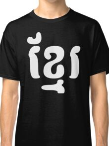 KHMER Classic T-Shirt