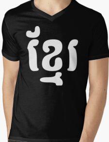 KHMER Mens V-Neck T-Shirt