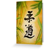 JuDo - the gentle way Greeting Card