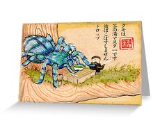 Spider's Tea Party Greeting Card