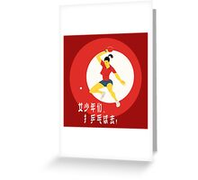 Go Play Ping Pong! Greeting Card