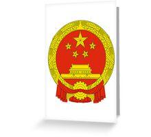China National Emblem Greeting Card