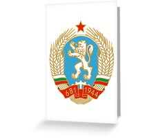 Socialist Bulgaria Emblem Greeting Card