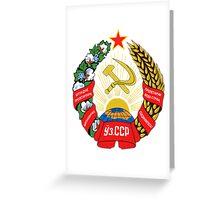 Socialist Uzbekistan Emblem Greeting Card