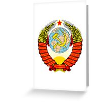 USSR Emblem Greeting Card