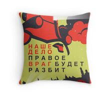 Pacific Rim: Our Cause is Just Throw Pillow