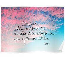 Коран цитата - сура, леттеринг Poster