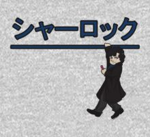 Sherlock ~ シャーロック by kafers