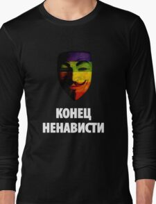 КОНЕЦ НЕНАВИСТИ ( END HATRED ) Long Sleeve T-Shirt