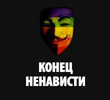 КОНЕЦ НЕНАВИСТИ ( END HATRED ) Unisex T-Shirt