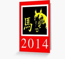 2014 Greeting Card