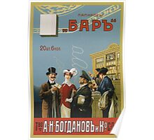 Vintage poster - Russian cigarettes Poster