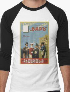 Vintage poster - Russian cigarettes Men's Baseball ¾ T-Shirt