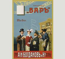 Vintage poster - Russian cigarettes Unisex T-Shirt