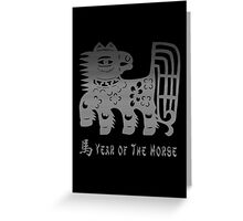 Chinese New Year of The Horse Papercut Greeting Card