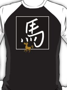 Funny Chinese Zodiac Year of The Horse T-Shirt