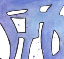 recall. #clary's runes Sticker