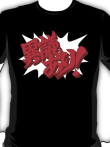 Objection! (White Outline) T-Shirt