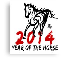 Chinese Zodiac Year of The Horse 2014 Canvas Print