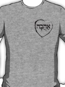 The Hebrew Set: AHAVA (=Love) - Dark T-Shirt